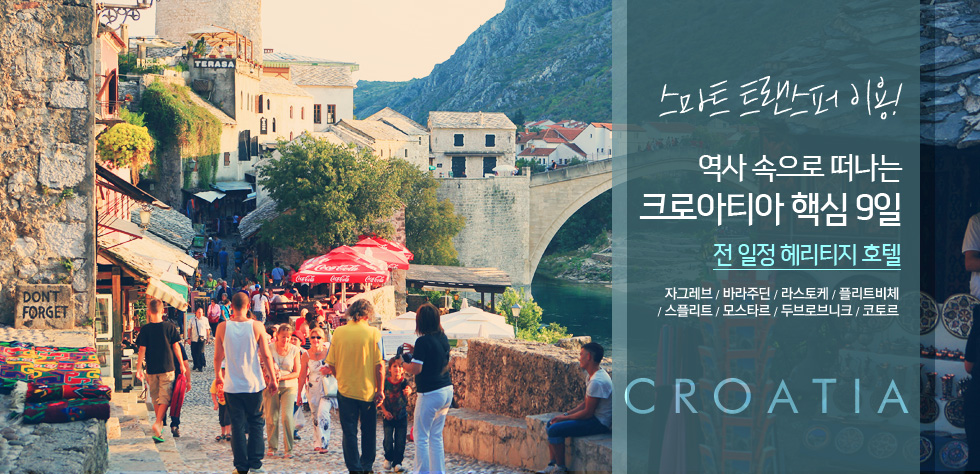 역사 속으로 떠나는 크로아티아 핵심 9일