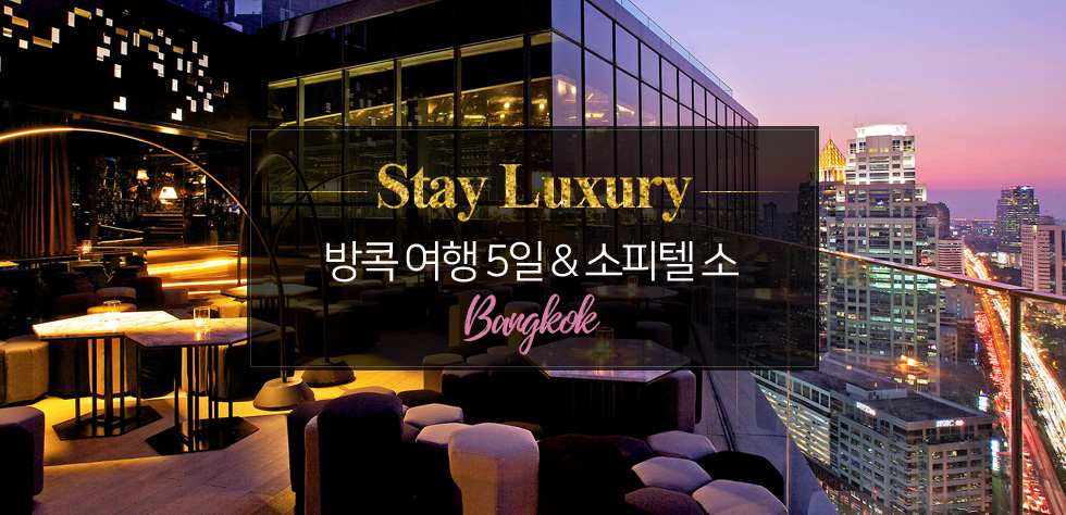 [Stay Luxury] 방콕 여행 5일 & 소피텔 소