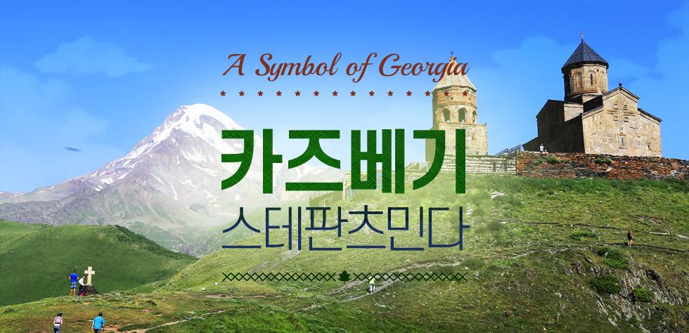 A Symbol of Georgia - 카즈베기