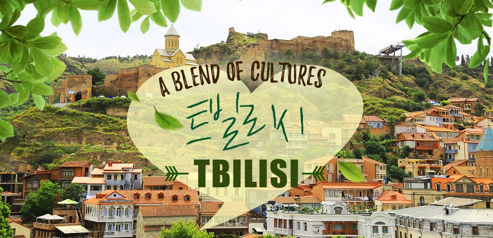 A Blend of Cultures - 트빌리시