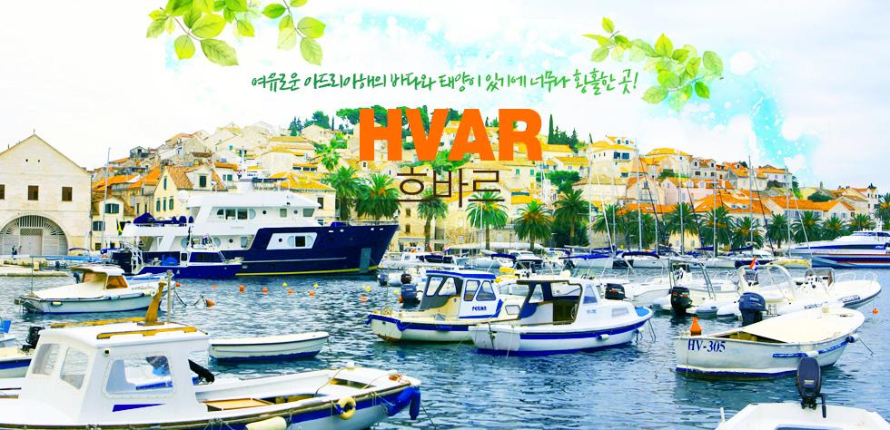 아드리아해의 아름다운 섬 흐바르